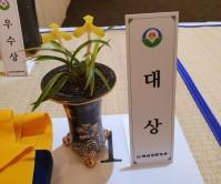 한국애란협회전국대회수상모음전